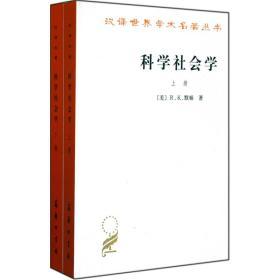 科学社会学(全二册)