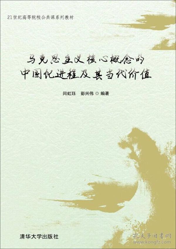 马克思主义核心概念的中国化进程及其当代价值21世纪高等院校公共课系列教材