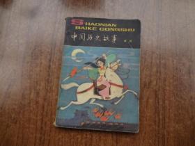 少年百科全书:中国历史故事  两晋