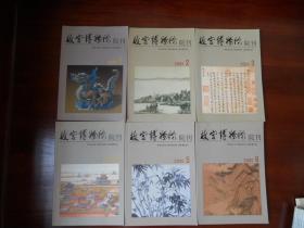 故宫博物院院刊(1990年第3期。2000年-2001年全12册;2002年第5期。2003年第1期,15册合售)