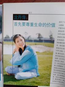 彩铜版明星美女插页沈丹萍