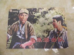 百年电影 百年收藏 平原游击队 32开电影版连环画