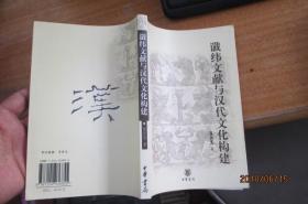 谶纬文献与汉代文化构建