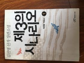 韩文书书名见图