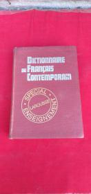DICTIONNAIRE DU FRANCAIS CONTEMPORAIN【拉罗斯现代法语词典】