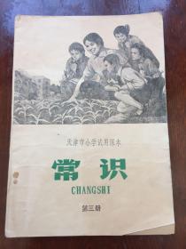 1973年天津市小学试用课本:常识(第三册)