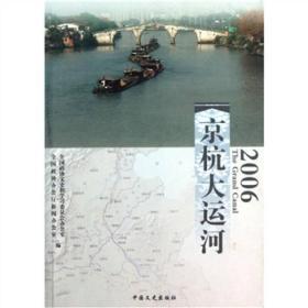 京杭大运河(2006)