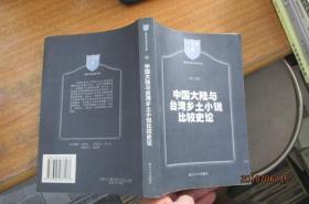 南京大学学术文库:中国大陆与台湾乡土小说比较史论