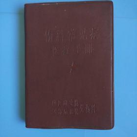 伤科常见病医疗手册(毛林像2幅毛像3幅毛题4幅林题2幅 最高指示)