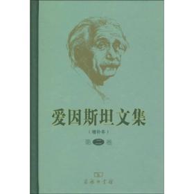 爱因斯坦文集 增订本 第二卷
