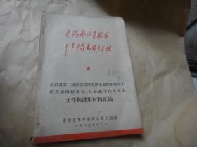 武昌县第二届活学活用毛泽东思想积极分子和首届四好单位、五好战士代表大会文件和讲用材料汇编