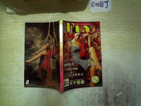 飞霞(2004年 8月号).