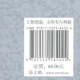 新书--简帛(第十四辑)武汉大学简帛研究中心  主办9787532584024