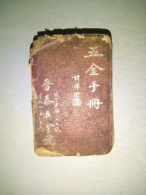 《五金手册》 上海南衡1952