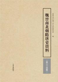 魏晋南北朝隋唐史资料(第34辑)