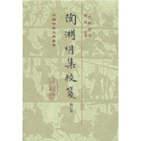 XF 陶渊明集校注(精装)中国古典文学丛书