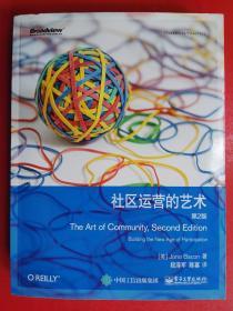 社区运营的艺术(第2版)