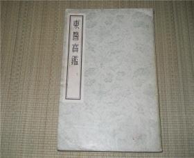 东医宝鑑   16开本 下册