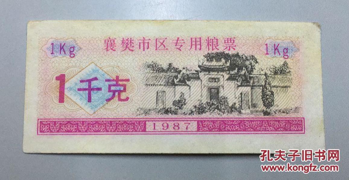专用粮票(1千克)1987年襄樊市区专用粮票