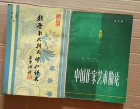 中国作家艺术散论