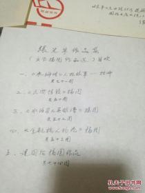 张光宇作品 诞辰100周年保真