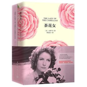 茶花女(买中文版全译本赠英文原版 套装共2册)