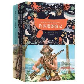 鲁滨逊漂流记(买中文版全译本赠英文原版 套装共2册)