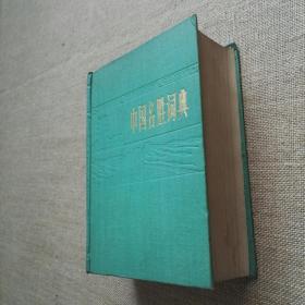 中国名胜词典(精装一厚册)
