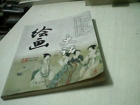中华文明史话: 绘画史话