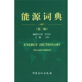 能源词典(第二版)