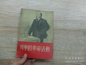 列宁的革命活动【1954年版 插图本】
