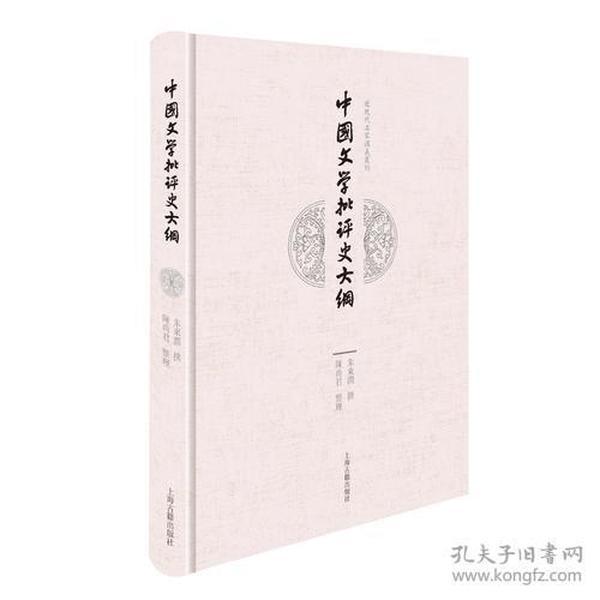 中国文学批评史大纲(校补本)