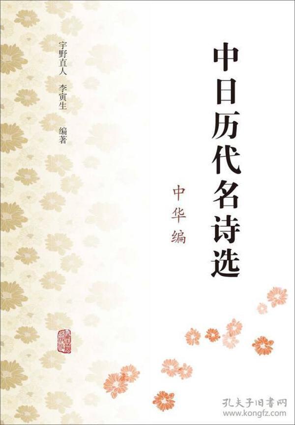 9787532579518中华篇-中日历代名诗选