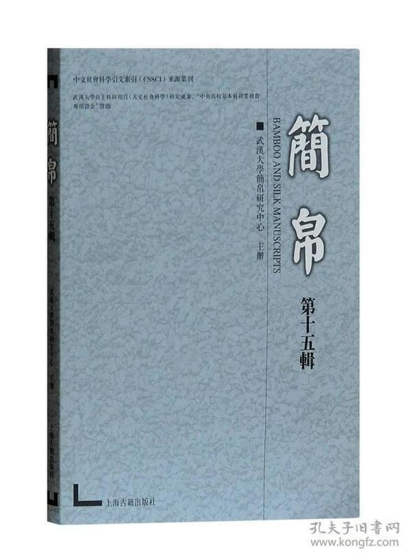 新书--简帛 第十五辑武汉大学简帛研究中心9787532585946