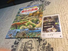 日文原版    进化の迷路 (绘本)