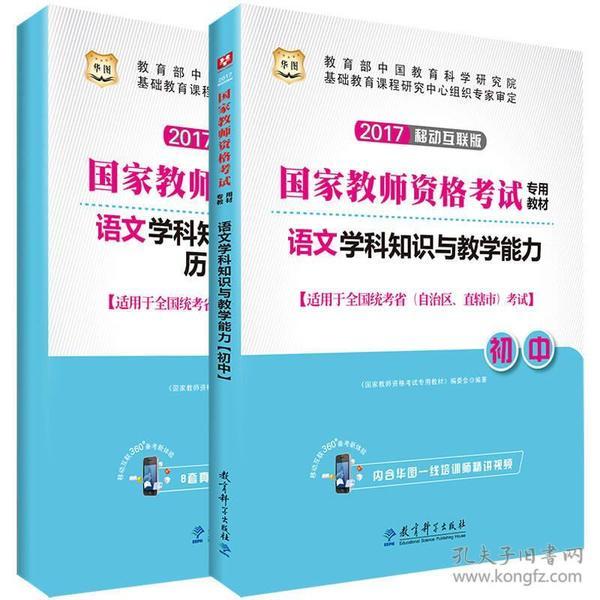 97875191086702017-初中-语文学科知识与教学能力-全2册-[适用于全国统考省(自治区.直辖市)考试]-移动互联版
