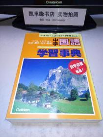 中学国语学习事典