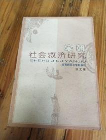 宋朝社会救济研究