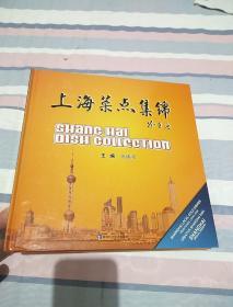 上海菜点集锦