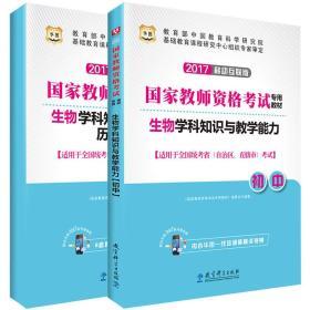 97875191087002017-初中-生物学科知识与教学能力-全2册-[适用于全国统考省(自治区.直辖市)考试]-移动互联版