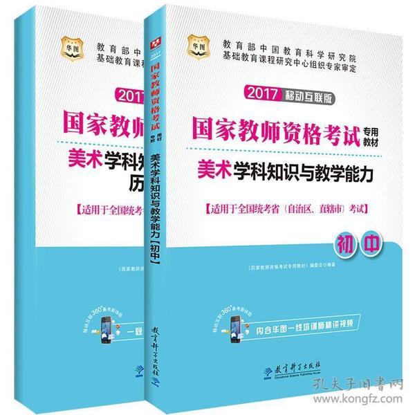 97875191088302017-初中-美术学科知识与教学能力-全2册-[适用于全国统考省(自治区.直辖市)考试]-移动互联版