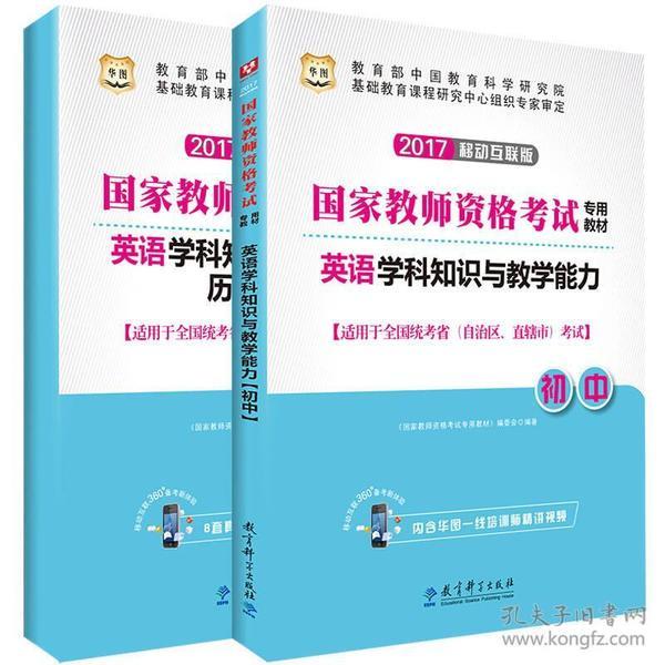 97875191092402017-初中-英语学科知识与教学能力-全2册-[适用于全国统考省(自治区.直辖市)考试]-移动互联版