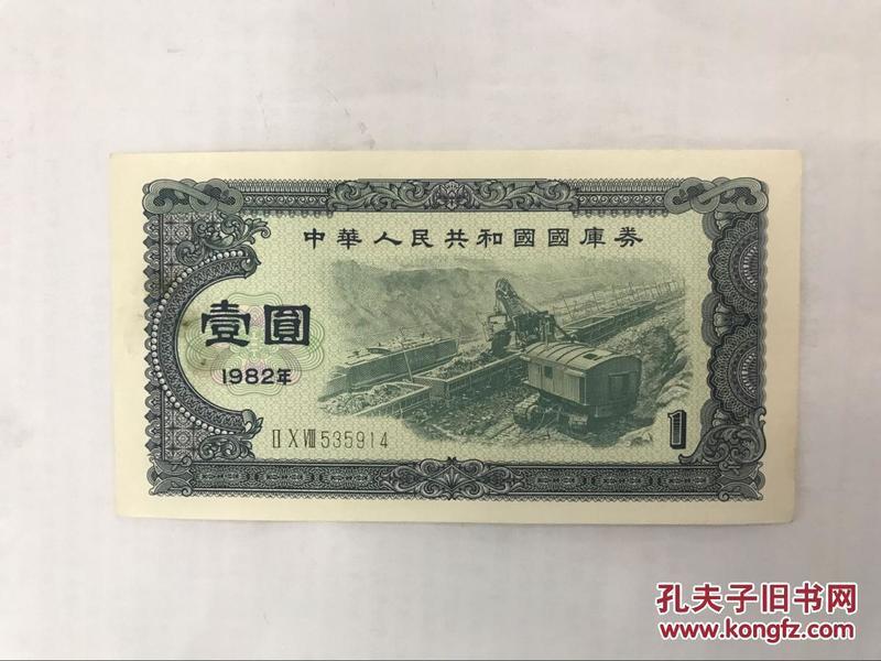 中华人民共和国国库券1元 挖煤机 1982年一元国库券保真