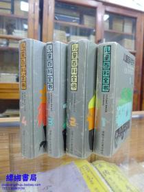 儿童百科全书 不列颠版(1-4卷全)——史明等译 1989年一版一印3660册