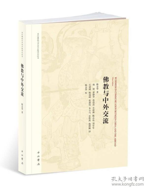 新书--国际佛教与中国宗教研究丛书:佛教与中外交流