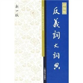 辞海版 反义词大辞典 新一版