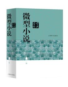 新书--微型小说鉴赏辞典(新一版)(精装)