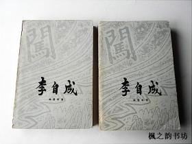 李自成(姚雪垠著 第一卷上下册权 彩色插图版 中国青年出版社 私藏品佳)