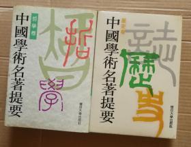 中国学术名著提要 哲学卷