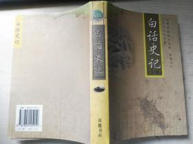 白话史记(上)